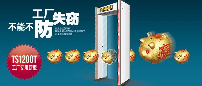 工厂专用安检门主题广告